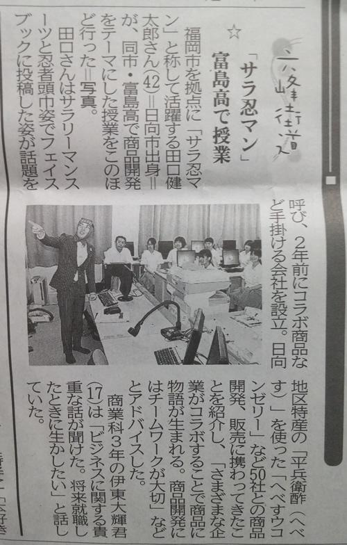 宮崎日日新聞「六峰街道「サラ忍マン」富島高で授業」