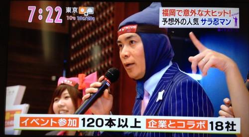 KBC九州朝日放送「アサデス。」で「福岡発ヒット商品!!予想外の人気サラ忍マン!」が放送