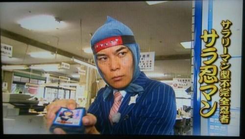 MRT宮崎放送 あるあるセブン「日向出身 サラ忍マン」
