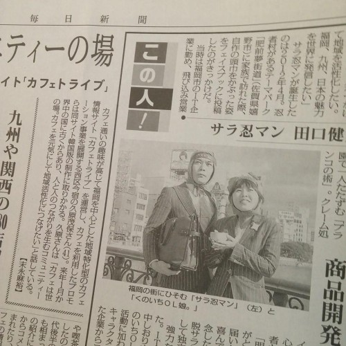 毎日新聞「この人!:サラ忍マン・田口健太郎さん」