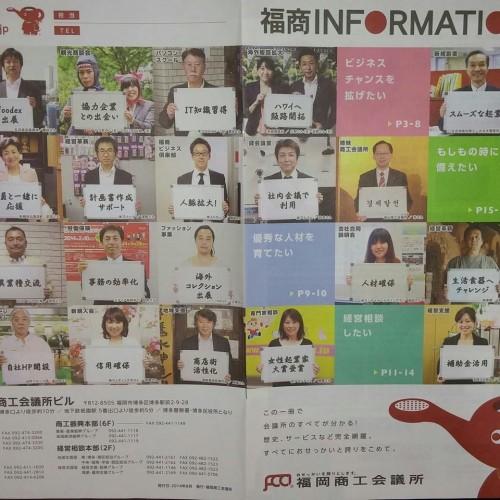 福岡商工会議所「福商INFORMATION2014」