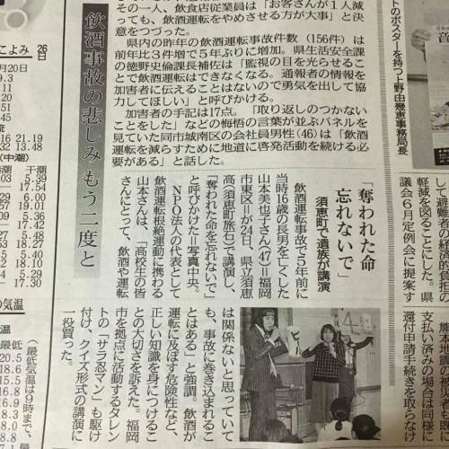 西日本新聞「飲酒事故の悲しみ もう二度と」