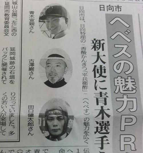夕刊デイリー1面トップ「日向市へべすの魅力PRを「新大使に青木選手ら3人」」