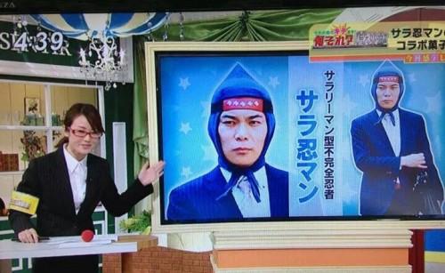 RKB毎日放送「今日感テレビ」で「サラ忍リング」紹介