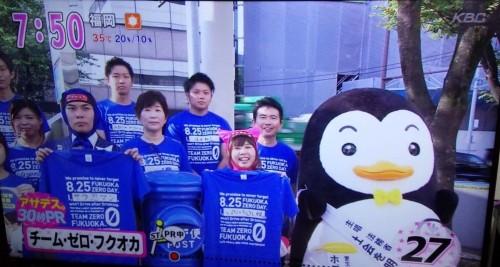 KBC九州朝日放送「アサデス。」