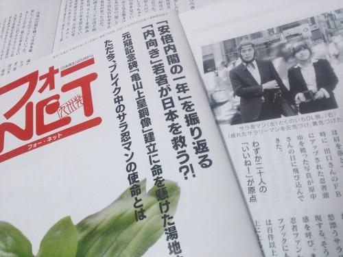 九州福岡のオモシロい経済誌「月刊フォーNET  1月号」