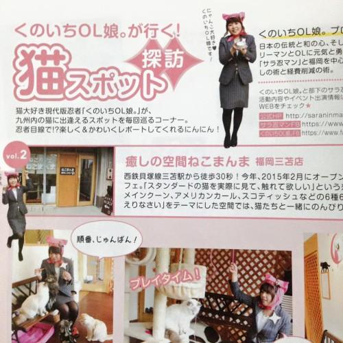 犬吉猫吉九州版「くのいちOL娘。が行く!猫スポット探訪」9・10月号
