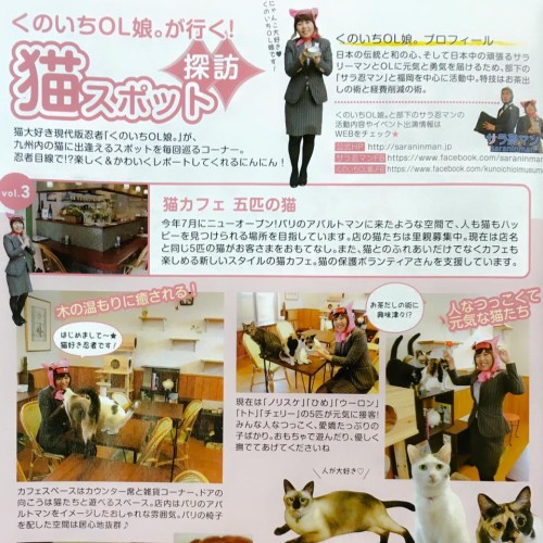 犬吉猫吉九州版「くのいちOL娘。が行く!猫スポット探訪」11・12月号