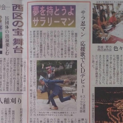 読売新聞 福岡西かわらばん「サラ忍マン応援歌でCDデビュー」