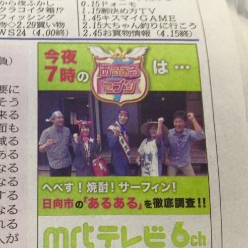 宮崎日日新聞テレビ欄「今夜7時のあるあるセブンは・・・」