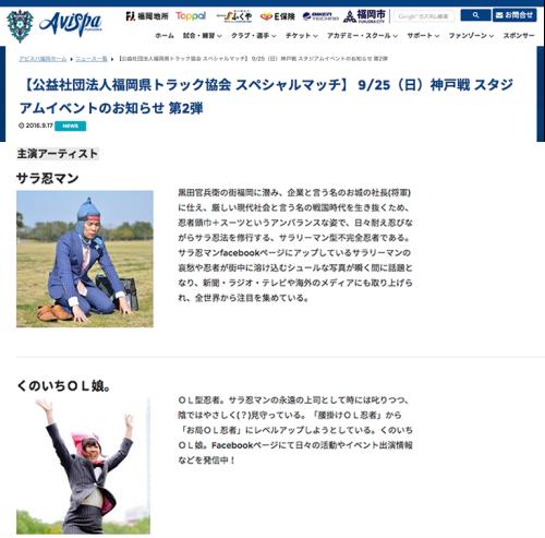 アビスパ福岡公式サイトに掲載