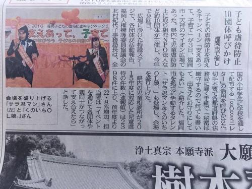 西日本新聞「子ども虐待防止 10団体呼びかけ」