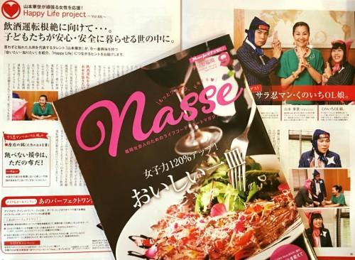 ナッセ福岡9月号「山本華世が頑張る女性を応援! Happy Life project」