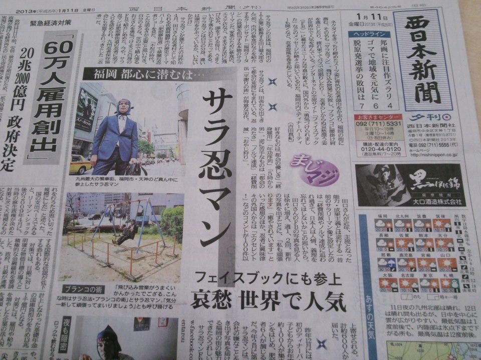 西日本新聞一面TOPに掲載