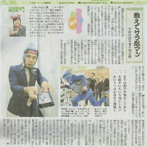 西日本新聞朝刊「教えてサラ忍マン」