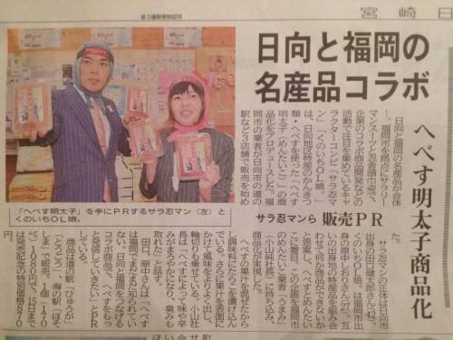 宮崎日日新聞「日向と福岡の名産品コラボ へべす明太子商品化」