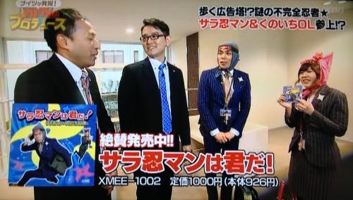 KBC九州朝日放送「ナイツが発掘!hit商品プロデュース」