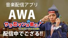 banner_awa