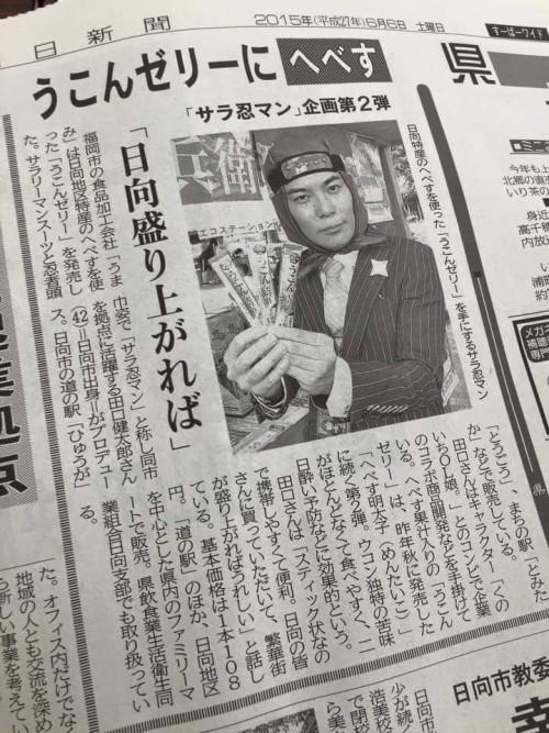 宮崎日日新聞「うこんゼリーにへべす「サラ忍マン」企画第2弾」
