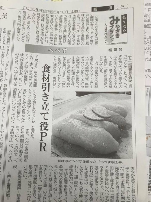 宮崎日日新聞「売り込め みやざきブランド「へべす」」