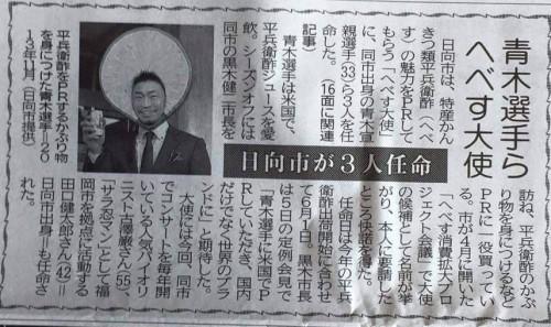 宮崎日日新聞「青木選手らへべす大使「日向市が3人任命」」