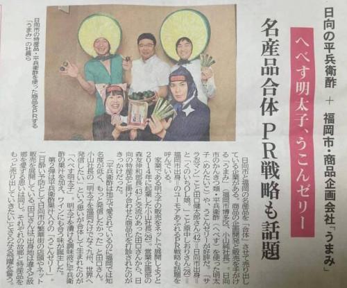 宮崎日日新聞「日向の平兵衛酢+福岡市・商品企画会社「うまみ」PR戦略も話題」