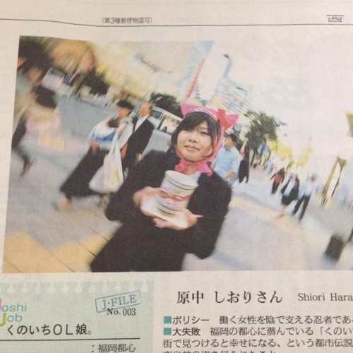 「西日本新聞」女性紙コーナーに登場
