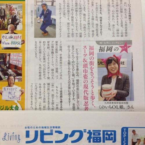 女性のための生活情報紙「リビング福岡」に掲載