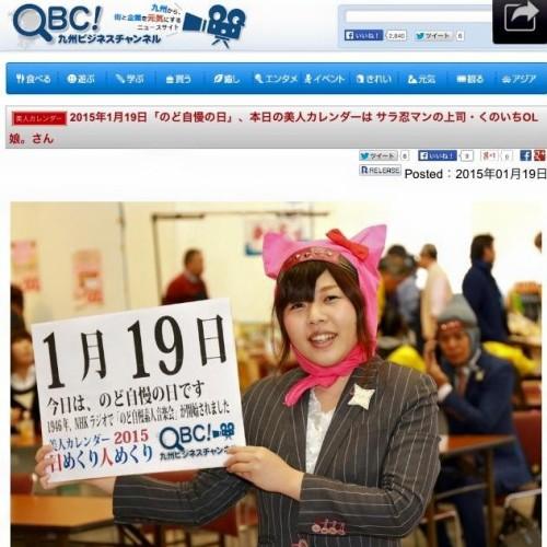 QBC九州ビジネスチャンネル「美人カレンダー」にて紹介