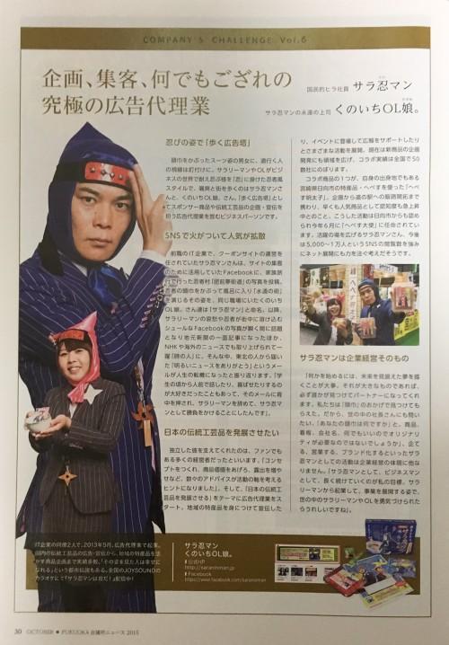 福岡商工会議所NEWS「カンパニーズチャレンジ」