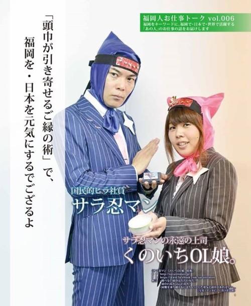 パコライフ「福岡人お仕事トーク Vol.006」
