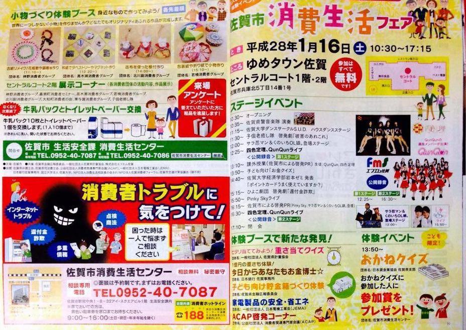 生活情報誌 月刊ぷらざ佐賀「消費生活フェア」