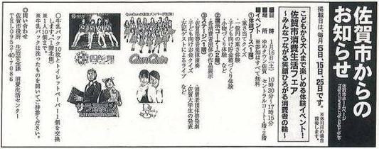 佐賀新聞「佐賀市からのお知らせ」