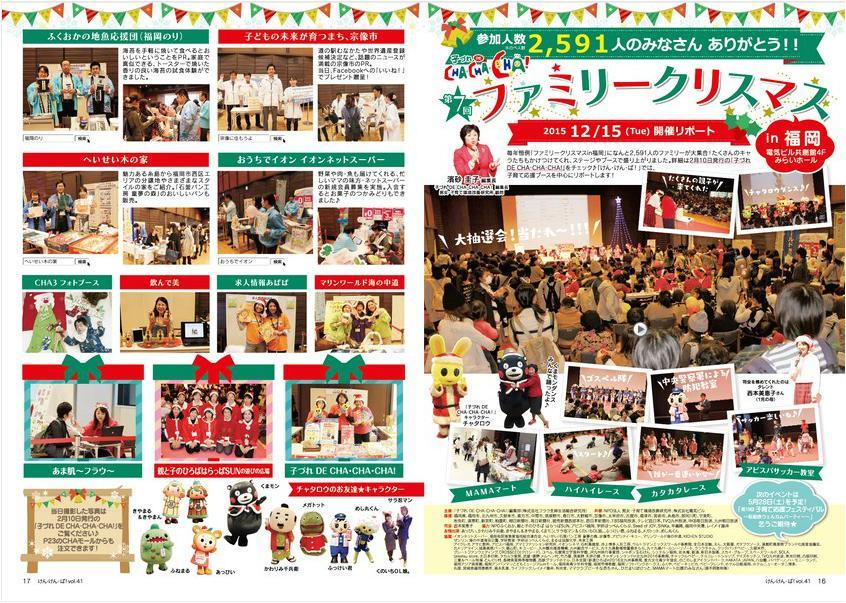 子づれ DE CHA・CHA・CHA!FREE PAPER「ファミリークリスマス開催リポート」