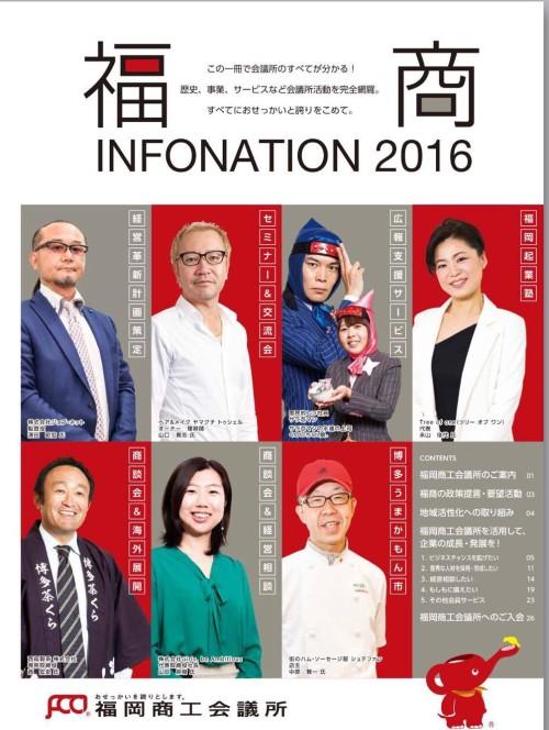 商工会議所2016パンフレット 表紙