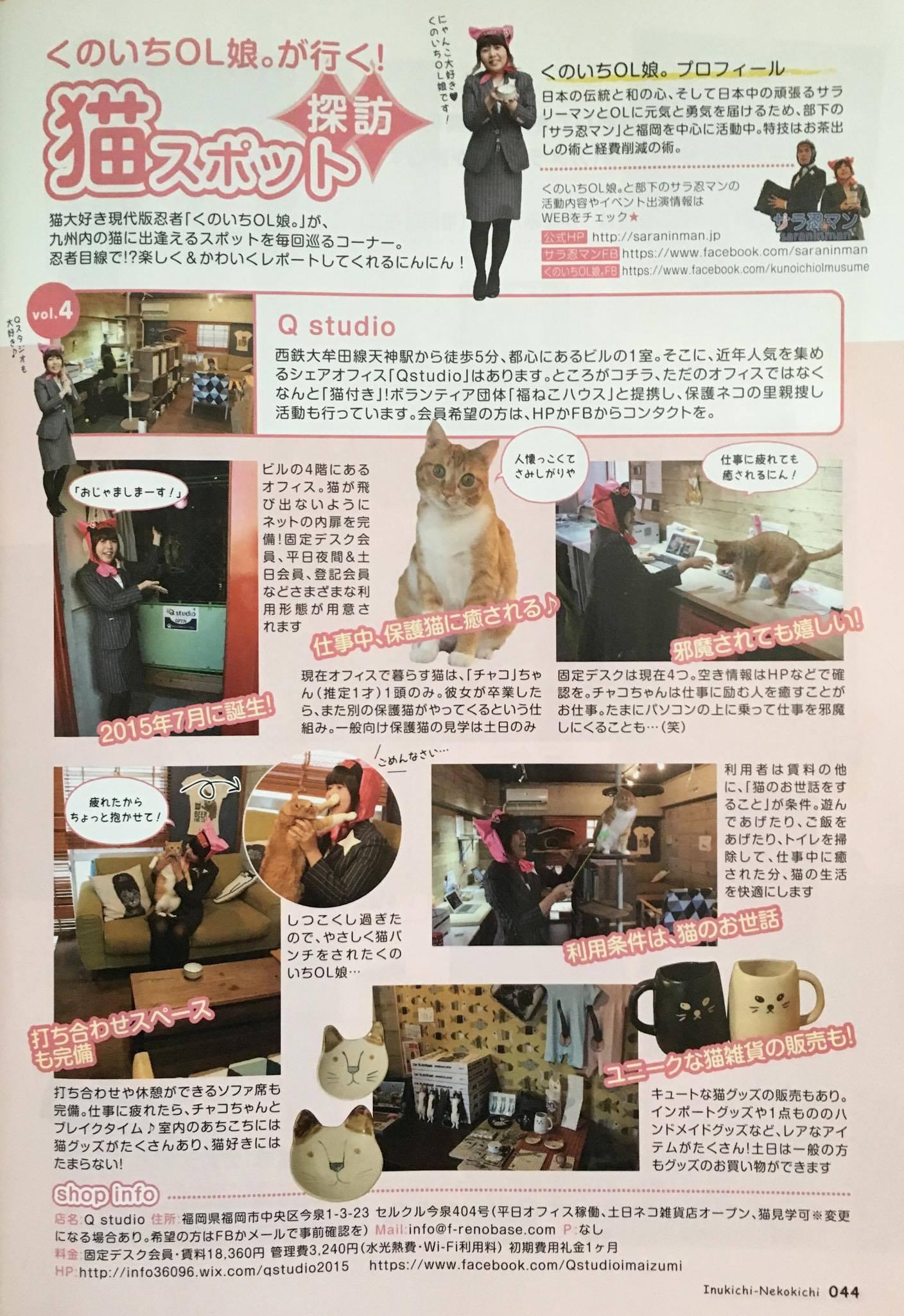 わんkichiにゃんkichi「くのいちOL娘。が行く!猫スポット探訪」1/1発行
