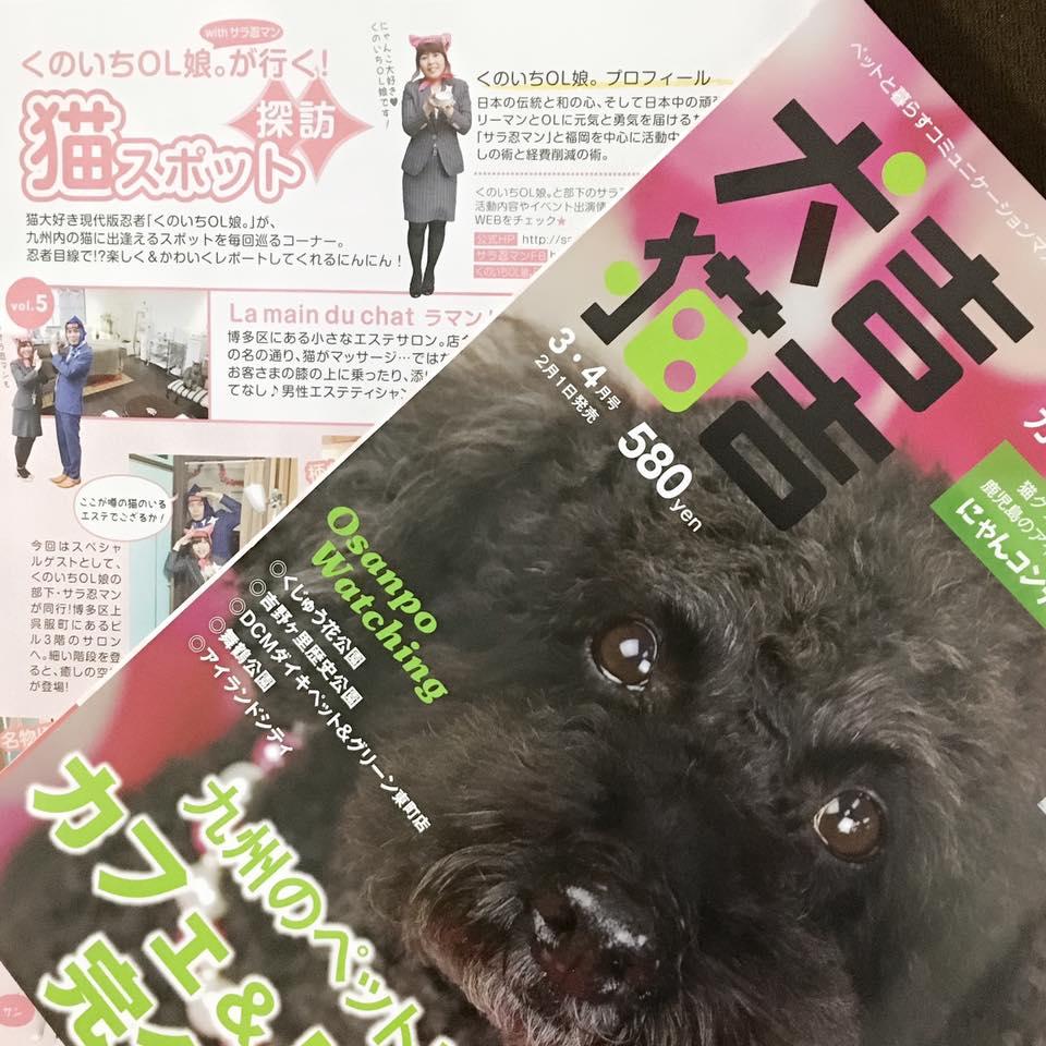 犬吉猫吉九州版「くのいちOL娘。が行く!猫スポット探訪」3・4月号
