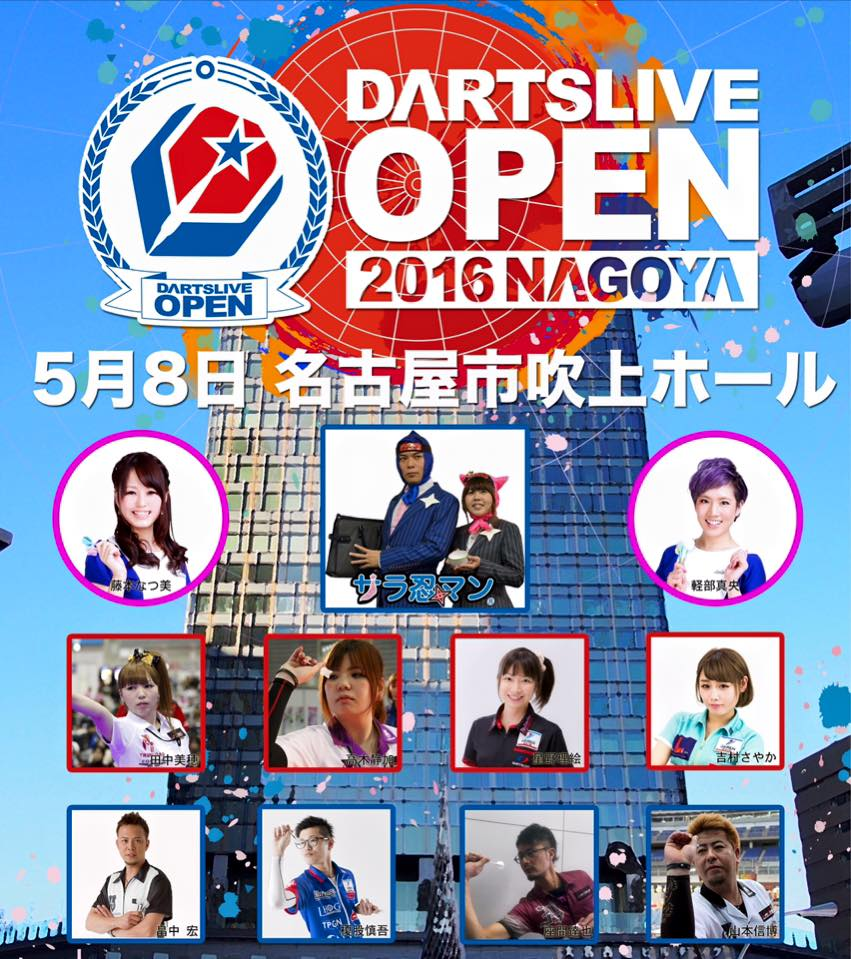 DARTSLIVE OPEN 2016 NAGOYA