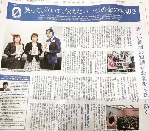 西日本新聞『笑って、泣いて、伝えたい一つの命の大切さ』