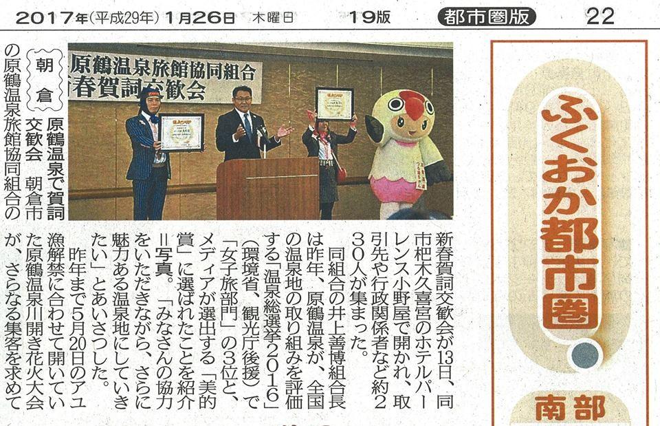 西日本新聞「原鶴温泉賀詞交歓会」