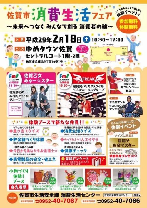 佐賀市消費生活フェア20170218