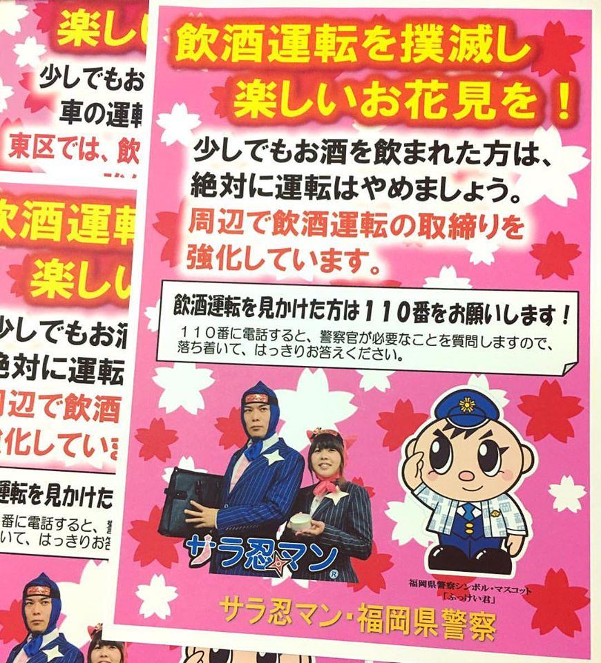 「福岡県警察×サラ忍マン」ポスター参上!