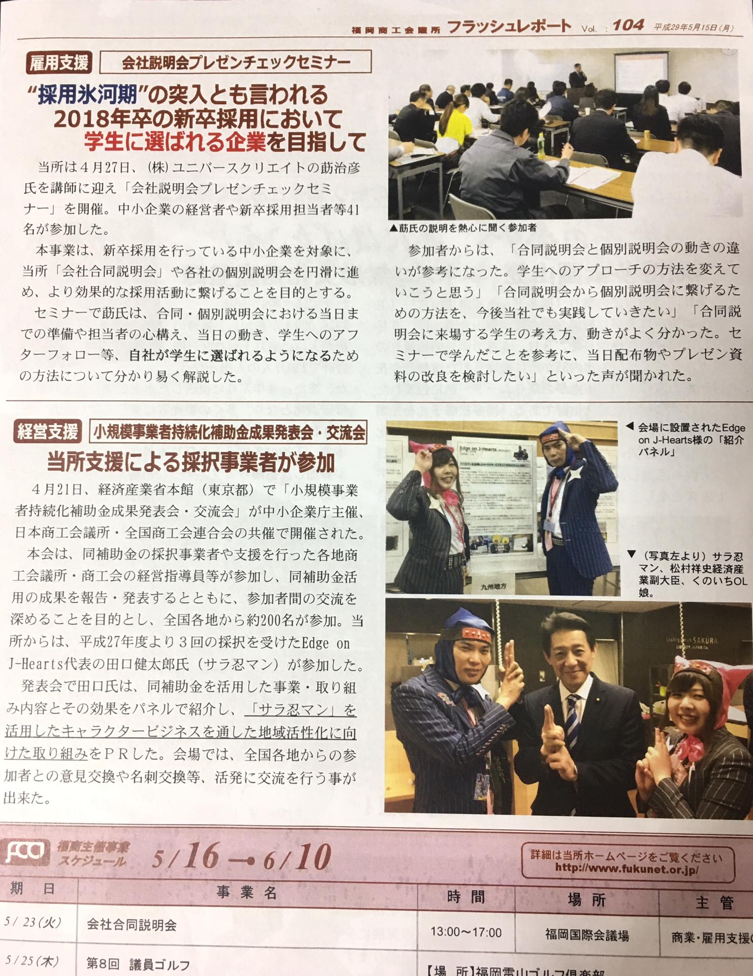 福岡商工会議所「フラッシュレポート」